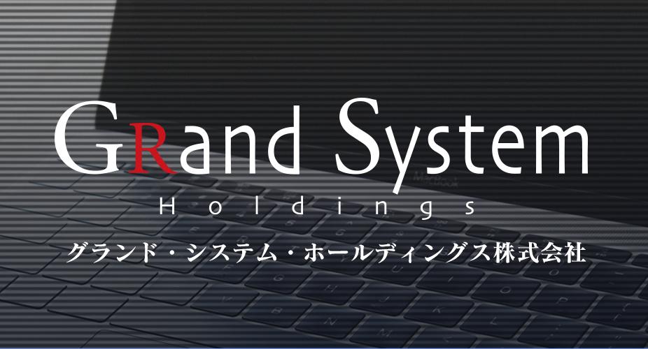 グランド・システム・ホールディングス株式会社